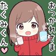 【たくみくん】に送る専用ジャージちゃん