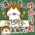 【ゆかり】専用41<家族連絡2>1日編