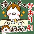 【かおり】専用41<家族連絡2>1日編
