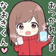 【なおきくん】に送る専用ジャージちゃん