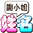 032Miss Xie-big name sticker