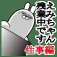 えみちゃん名前スタンプお仕事敬語と丁寧語