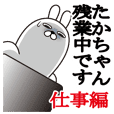 Sticker gift to taka Funnyrabbit work