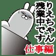 Sticker gift to rie Funnyrabbit work