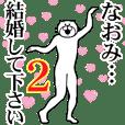【なおみ】に送るスタンプ2