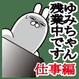 ゆみちゃん名前スタンプお仕事敬語と丁寧語