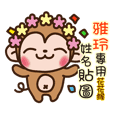 Twopebaby flower monkey 545