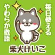 Petit Black Shiba Keiko (Honorific)