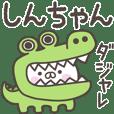 あおいぷん★しんちゃん専用うさぎダジャレ
