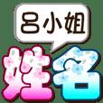 042Miss Lu-big name sticker