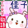 佳子●でか文字■ゆる敬語名前スタンプ