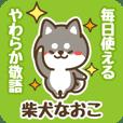 Petit Black Shiba Naoko (Honorific)