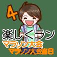 ジョギング&ランニング&マラソン&応援4
