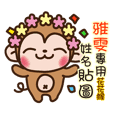 Twopebaby flower monkey 575
