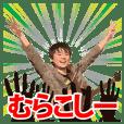 Eisuke Murakoshi Sticker