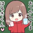 【はるきくん】に送る専用ジャージちゃん