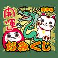Dragon Omikuji