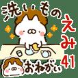 【えみ】専用41<家族連絡2>1日編