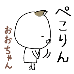 「おお」ちゃん専用スタンプ(かわいい猫)