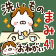 【まみ】専用41<家族連絡2>1日編