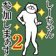 Cat Sticker Shi-chan 2