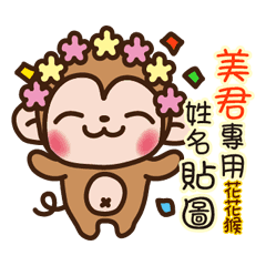 「美君專用」花花猴姓名互動貼圖