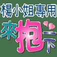 Miss YANG_Color font