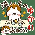 【ゆか】専用41<家族連絡2>1日編