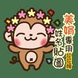 「美娟專用」花花猴姓名互動貼圖