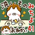 【みちよ】専用41<家族連絡2>1日編