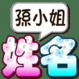 066孫小姐-大字姓名貼圖
