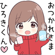 【ひろきくん】に送る専用ジャージちゃん