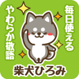 Petit Black Shiba Hiromi (Honorific)