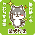 Petit Black Shiba Rie (Honorific)