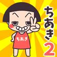 おかっぱ♥ちあき2