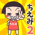 おかっぱ♥ちえみ2