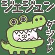 あおいぷん★じぇじゅん専用うさぎダジャレ