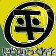 【平】のつく名字専用