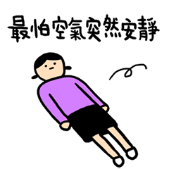 小崽子劇場-思子