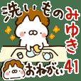 【みゆき】専用41<家族連絡2>1日編