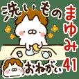 【まゆみ】専用41<家族連絡2>1日編