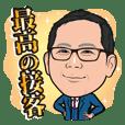 【JPS】家喜社長のスタンプ