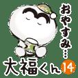 Mr. Daifuku 14. Very gentle.