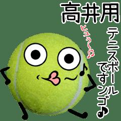 高井用♪テニスボールですンゴ