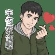 Name Stickers for men - YU HENG