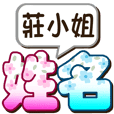 108Miss. Zhuang-big name sticker