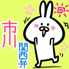 市川用♪面白い関西弁ウサギ♪