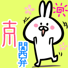 古川用♪面白い関西弁ウサギ♪