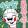 YI AN's sticker