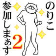 Cat Sticker Noriko 2